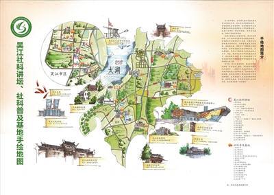 社科手绘地图