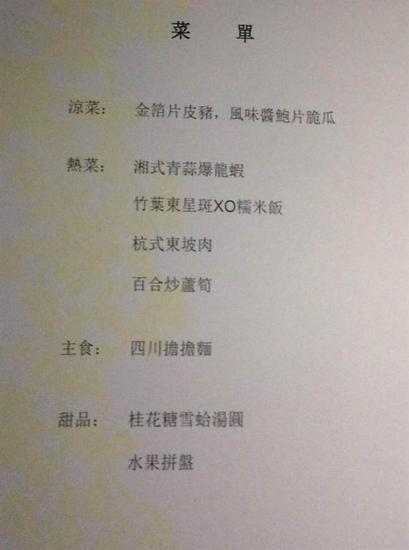 苏州冷菜菜谱-中共苏州市吴江区委党校 -习马会细节揭秘 晚宴吃什么饭桌上14人都是